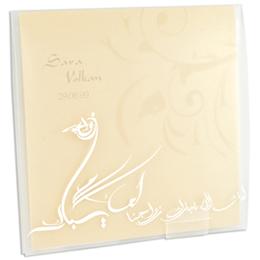 Orientalische Hochzeitskarten  - Dora - J-29 - 1