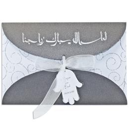Orientalische Hochzeitskarten  - Kenza - Silber - 1